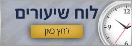 shiurim